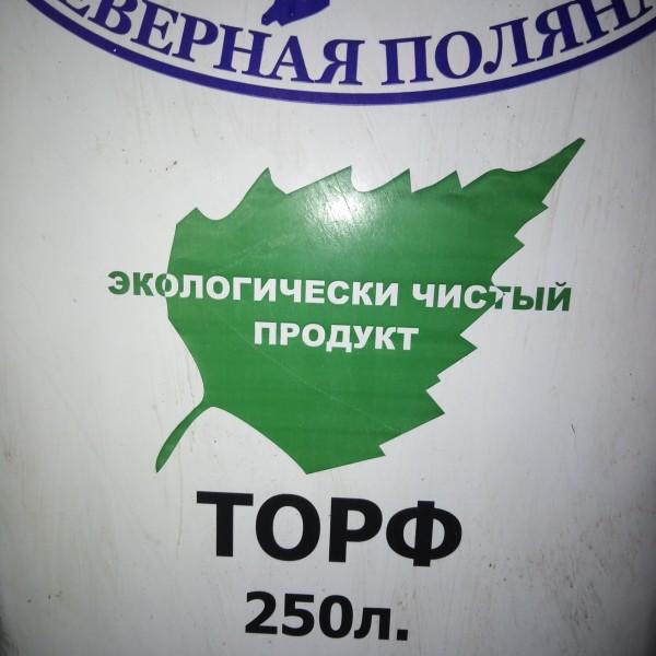 """Торф """" Северная Поляна"""""""